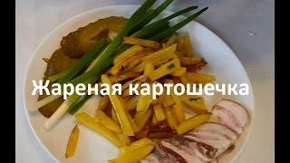 Рецепт жареной картошки! Приготовление вкусной жареной картошки на сковороде!