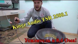 0-4-kingz-audio-tsr-2500-1
