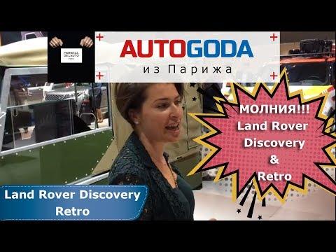 Land Rover Discovery - Парижский Автосалон 2018 - Обзор Ленд Ровер Дискавери