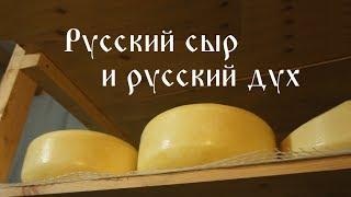 Русский сыр и русский дух