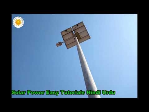 Solar Street Lights in Karachi Pakistan