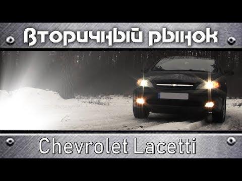 Чего ждать от бэушного Chevrolet Lacetti? Думаете купить Шевроле Лачетти на вторичном рынке?