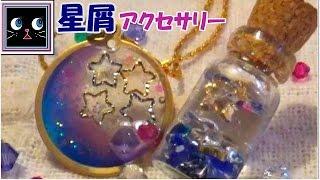 【resin】Star dust accessary【レジン星屑アクセサリー】 thumbnail