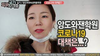 피부미용학원 앙도와잰학원 바이러스 및 세균 대책은?