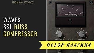 Мастер-компрессия с Waves SSL Buss Compressor