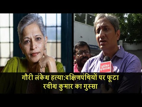 Ravish Kumar on Journalist Gauri Lankesh|Dalit Dastak