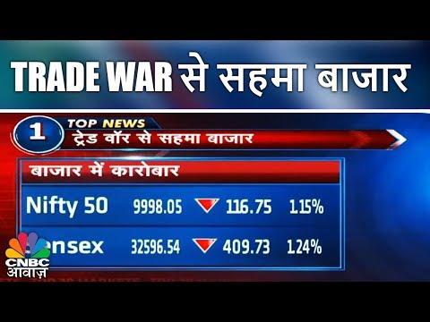 Trade War से सहमा बाजार | निफ़्टी 10,000 के नीचे बंद | Top 20 Markets | CNBC Awaaz
