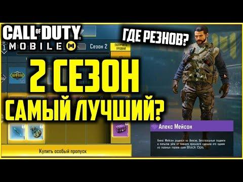 Call of Duty Mobile - 2 Сезон Самый Лучший в Игре?|Season Pass Call of Duty mobile