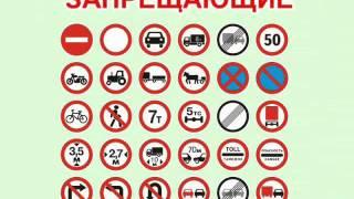 Предупреждающие знаки и знаки приоритета.