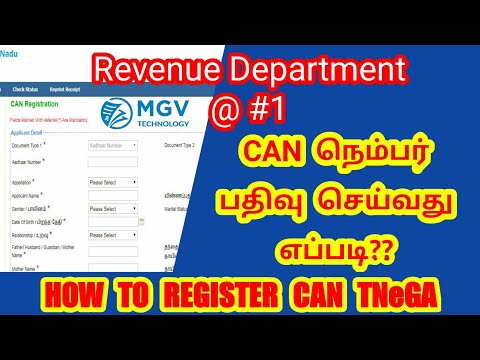 How To Register CAN Number | கேன் நெம்பர் பதிவு செய்வது எப்படி | #RevenueDepartment 1| MGVTECHNOLOGY