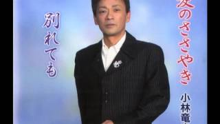 演歌歌手 小林竜也 「愛のささやき」