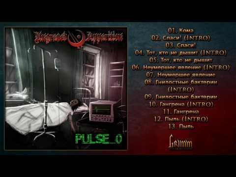 Ungraved Apparition - PULSE_0 (2017) [Full Album]
