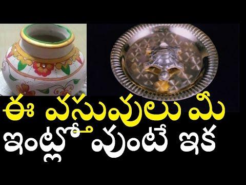 ఈ వస్తువులు మీ దగ్గర వుంటే మనీ ప్రాబ్లం వుండదుunknown facts in telugu wealth Mony/Telugu info media