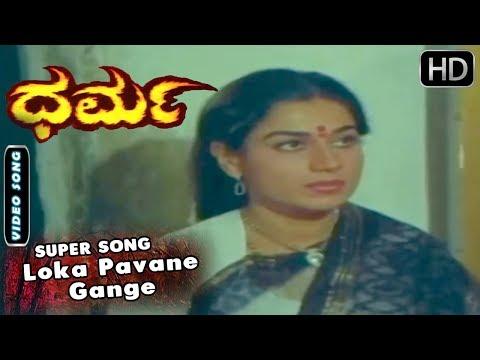 Loka Pavane Gange - Video Song | Dharma Kannada Movie | Jai Jagadish, Roopadevi
