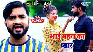 रक्षाबंधन स्पेशल #Video भाई बहन का प्यार I #Rohit Raj Mahi I Bhai Bahan Ka Pyar  2020 Bhojpuri Song