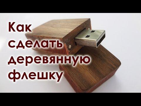 Как сделать деревянную флешку / DIY Making A Wooden USB