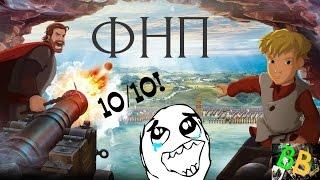 """Обзор """"Крепость: Щитом и мечом"""" (ФНП)"""