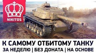 К САМОМУ ОТБИТОМУ ТАНКУ - ЗА НЕДЕЛЮ - БЕЗ ДОНАТА - ДЕНЬ ШЕСТОЙ