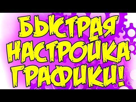 видео: Гайд Идеальные Настройки Графики в league of legends! | Быстрая Настройка - Мини версия!