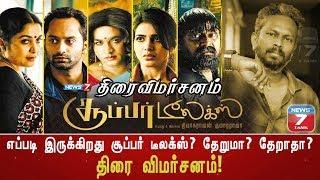 சூப்பர் டீலக்ஸ் திரைவிமர்சனம் | vijay sethupathi | samantha |  Super Deluxe Movie review | Cinemax