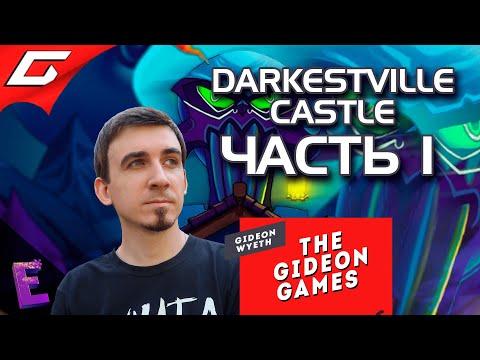 Прохождение Darkestville Castle.
