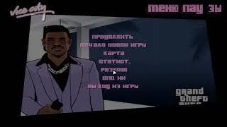 мод Grand Theft Auto: Vice City ментовский бес предел