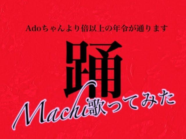 #50 踊/Ado/歌ってみた/Cover by Machi/2021GWスペシャル4日間連続投稿チャレンジ!!