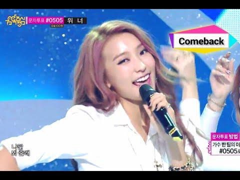 SISTAR - I Swear, 씨스타 - 아이 스웨어, Music Core 20140830