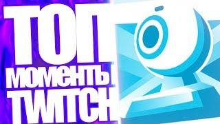 Топ Моменты с Twitch |  Стримфест 2018 Все стримеры LenaGolovach Bratishkin Denly Rootyasha