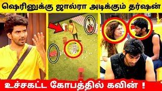 கவின் பண்ணா தப்பா Sherin-க்கு ஜால்ரா போட்ட தர்ஷன் ! Bigg Boss Tamil 3 ! Vijay TV ! Bigg Boss 3 Tamil