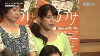 宅間孝行・上原多香子らが出演! タクフェス「くちづけ」公開舞台稽古