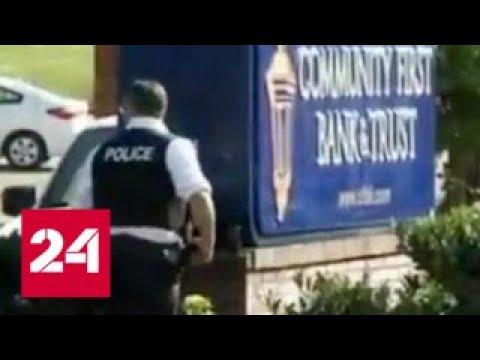 Захваченные в американском банке заложники освобождены - Россия 24