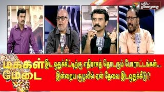 Makkal Medai show 27-08-2015 Protests against reservation full youtube video 27.8.15 | Puthiyathalaimurai tv shows 27th August 2015