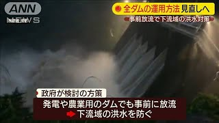 国内1460の全ダム運用見直しへ 事前放流で洪水対策(19/11/26)
