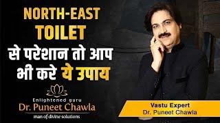North East Toilet Vastu | Vastu Tips by Enlightened Life Guru Dr. Puneet Chawla