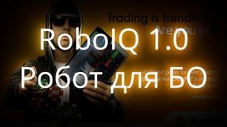 RoboIQ - Робот для торговли бинарными опционами IQ Option(Регистрация: http://iqoptionlife.com/iq_IQOption RoboIQ - Робот для торговли бинарными опционами IQ Option RoboIQ:http://iqoptionlife.com/iq_RoboIQ..., 2016-06-17T10:36:56.000Z)