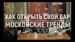 Как открыть свой бар?   Московские тренды