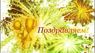 Победители конкурса на 1500 подписчиков Поздравляю