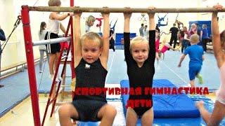 СПОРТИВНАЯ ГИМНАСТИКА ОТКРЫТЫЙ УРОК(30 сентября состоялся открытый урок по спортивной гимнастике, на которой занимаются Ксюша и Ваня, для детей..., 2016-10-03T10:15:41.000Z)