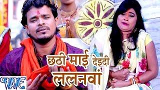 छठी माई देइदी ललनवा - Jai Jai Bola Chhathi Mai Ke - Pramod Premi - Bhojpuri Chhath Geet 2016 new
