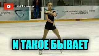 УНИКАЛЬНЫЙ СЛУЧАЙ И ИТОГИ Первенство Свердловской Области по Фигурному Катанию 2020