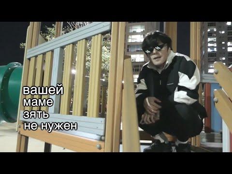 Song Wonsub - вашей маме зять не нужен