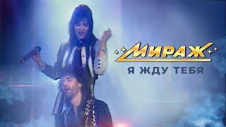"""Группа """"Мираж"""" и Екатерина Болдышева - Я жду тебя - 1992 г."""