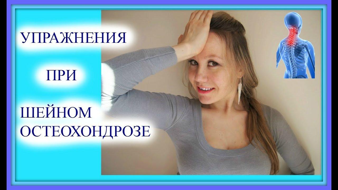Упражнения при шейном остеохондрозе и нестабильности шейного ...