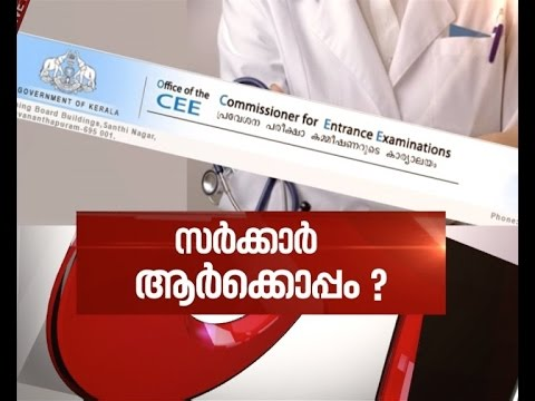 Medical course fee hike in Kerala | Asianet News Hour 16 May 2017