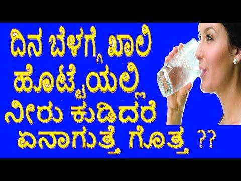Benefits of Drinking Water Empty Stomach | ದಿನ ಬೆಳಗ್ಗೆ ಖಾಲಿ ಹೂಟ್ಟೆಯಲ್ಲಿ ನೀರು ಕುಡಿದರೆ ಎನಾಗುತ್ತೆ ಗೂತ್ತ