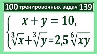 100 тренировочных задач #139 / Решите систему