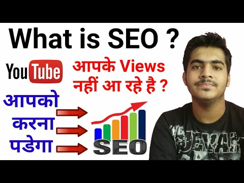 What is Seo? | Search engine optimization |How to get Views On YouTube ?| Suraj Pardeshi[Explained]