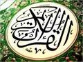 Complete Quran recitation by Mishary bin Rashid Al Afasy