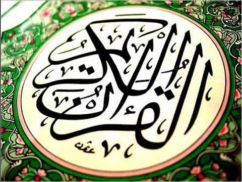 001 Surat Al-Fātiĥah (The Opener) - سورة الفاتحة Quran Recitation